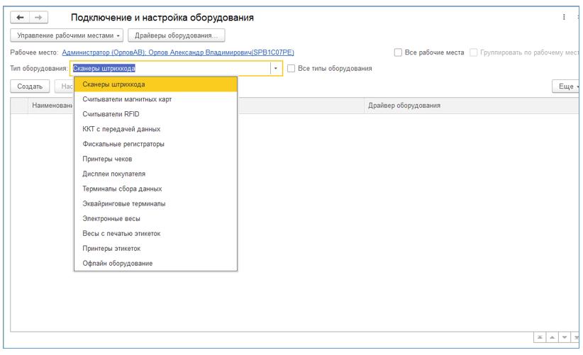 Подключаемые типы оборудования в 1С:ERP Управление холдингом