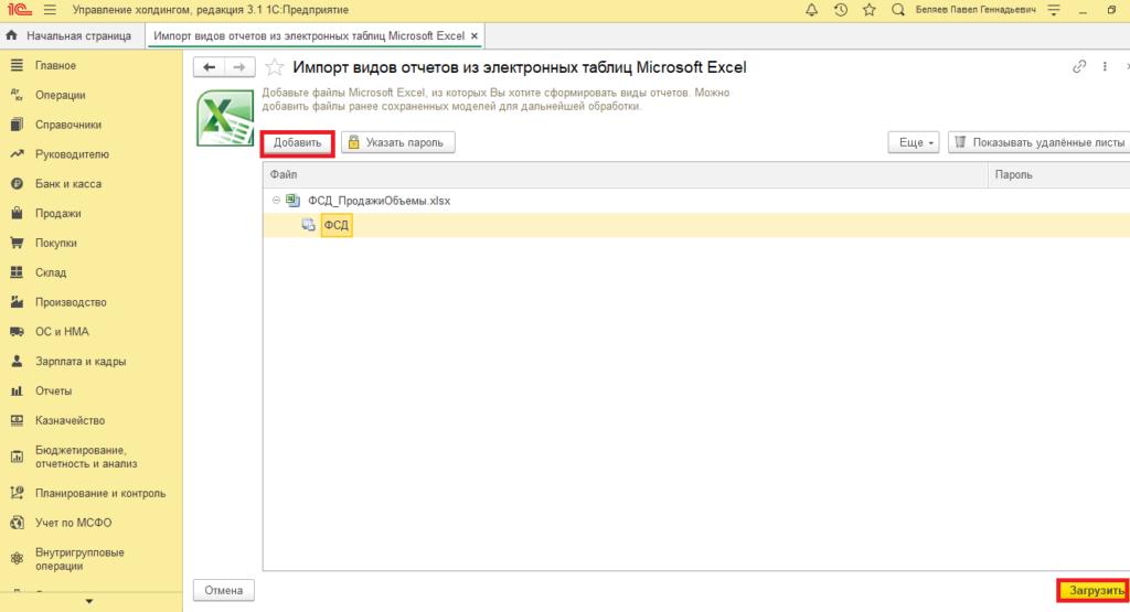 Как добавить файл Excel для импорта данных?