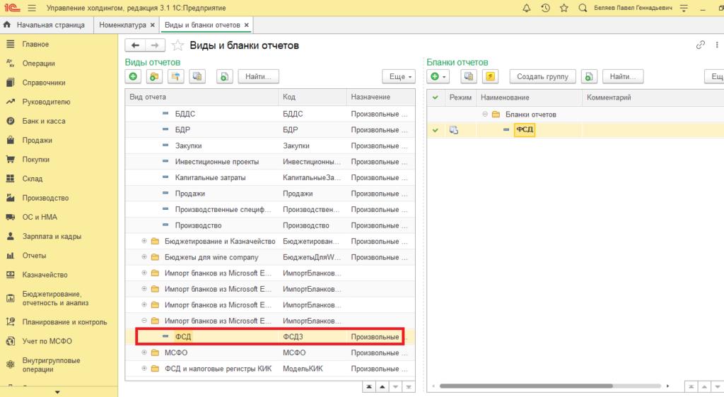Импорт бланков из Microsoft Excel